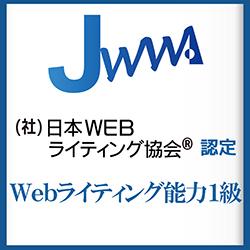 Webライティング能力検定1級資格