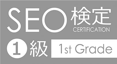 SEO検定1級資格